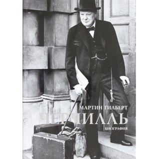 Гилберт М.. Книга Черчилль. Биография, 978-5-389-08466-718+