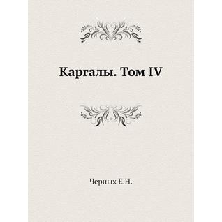 Каргалы. Том IV
