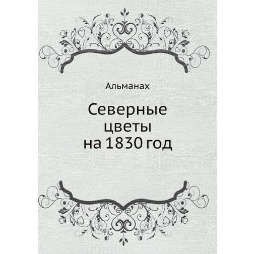 Северные цветы на 1830 год 38717715