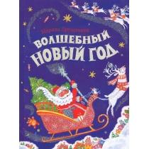 """Диккенс Чарльз """"Диккенс. Рождественская елка, 978-5-389-04358-9, 9785389043589"""""""