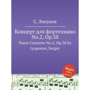 Концерт для фортепиано No.2, Op.38