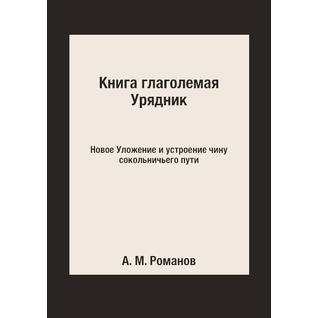 Книга глаголемая Урядник