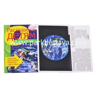 Расскажите детям о космосе Карточки для занятий в детском саду и дома Мозаика-синтез