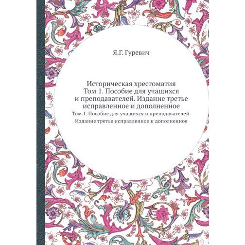 Историческая хрестоматия (Издательство: ЁЁ Медиа) 38734270