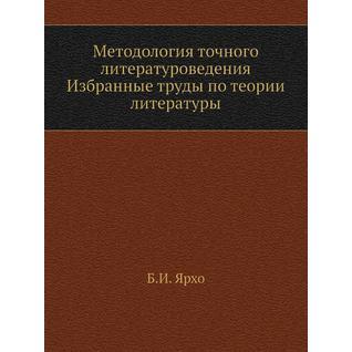 Методология точного литературоведения. Избранные труды по теории литературы