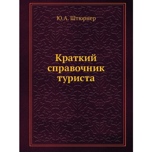 Краткий справочник туриста 38717742