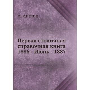 Первая столичная справочная книга 1886 - Июнь - 1887