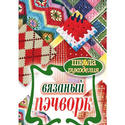 Школа Рукоделия. Вязаный пэчворк 38717104