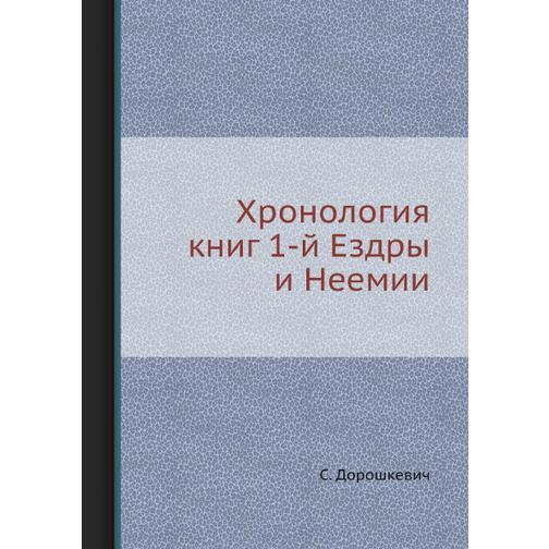 Хронология книг 1-й Ездры и Неемии 38733612