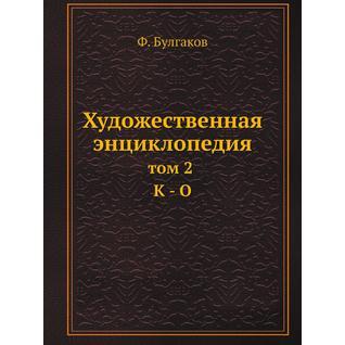 Художественная энциклопедия (ISBN 13: 978-5-517-88079-6)