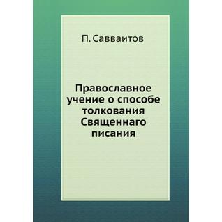 Православное учение о способе толкования Священнаго писания