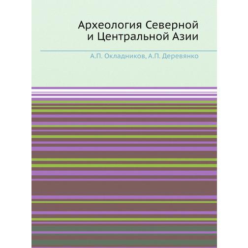 Археология Северной и Центральной Азии 38732223