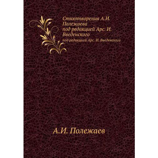 Стихотворения А.И.Полежаева 38732418