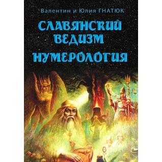 Славянский ведизм. Нумерология