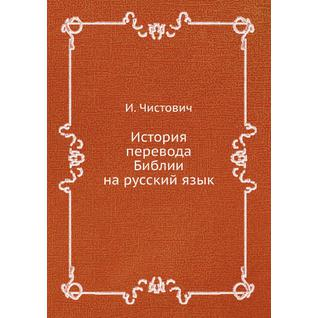 История перевода Библии на русский язык (ISBN 13: 978-5-517-88065-9)