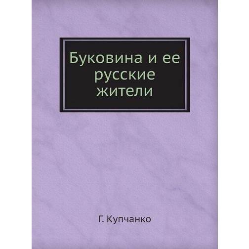 Буковина и ее русские жители 38716623