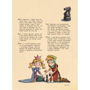 """Сабрина Чеваннес """"Шахматы для детей, 978-5-699-78107-2"""""""