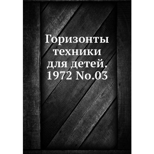 Горизонты техники для детей. 1972 Т.03 38717013