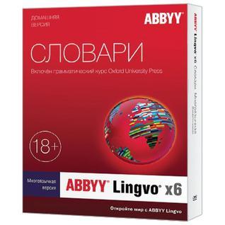 Программное обеспечение Lingvo x6 Многояз ДВ Full BOX (AL16-05SBU001-0100)