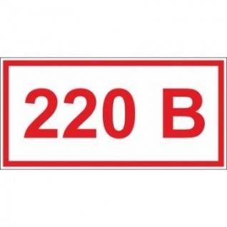 Знак безопасности A14 Указатель напр-я 220В (плёнка, 50х25) уп.10шт