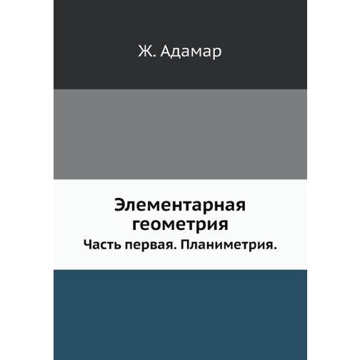 Элементарная геометрия (ISBN 13: 978-5-458-25326-0) 38717542
