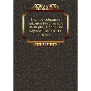 Полное собрание законов Российской Империи. Собрание Первое. Том XXXIX. 1824 г.