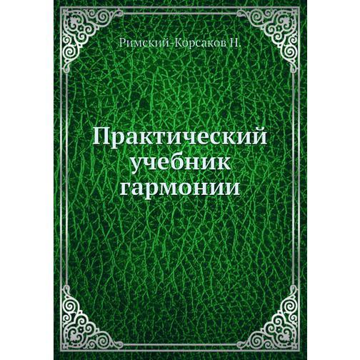 Практический учебник гармонии 38716820