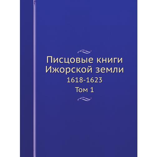 Писцовые книги Ижорской земли 38733744