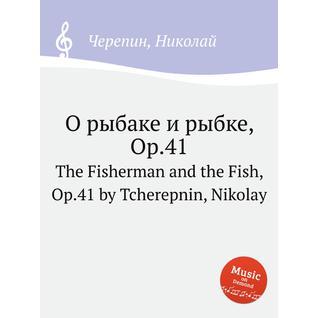 О рыбаке и рыбке, Op.41