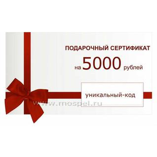 Подарочный сертификат 5000 рублей