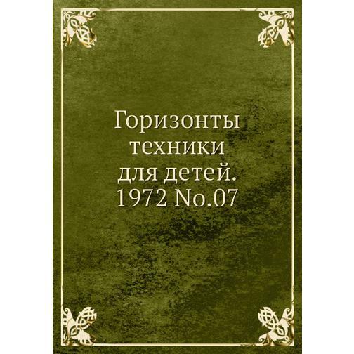 Горизонты техники для детей. 1972 Т.07 38716953