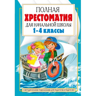 Е. В. Посашкова. Полная хрестоматия для начальной школы. С методическими подсказками для педагогов и родителей. В 2 к