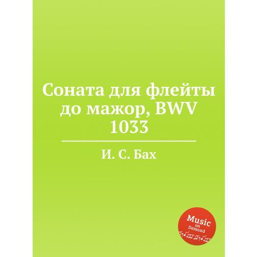 Соната для флейты до мажор, BWV 1033 38717931
