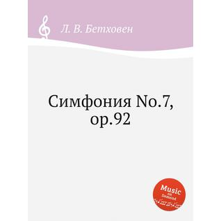 Симфония No.7, ор.92