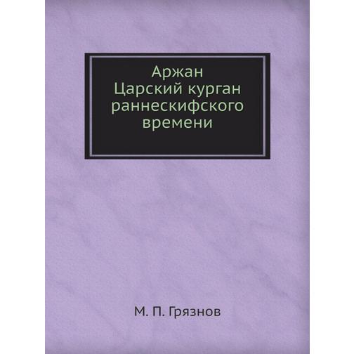 Аржан 38734256