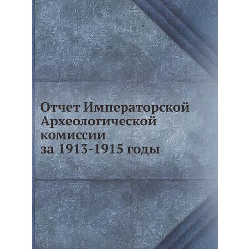 Отчет Императорской Археологической комиссии за 1913-1915 годы 38732259