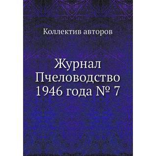 Журнал Пчеловодство 1946 года № 7
