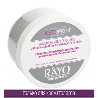 Миндальный Скраб Almendra Scrub Exfoliante (100 мл) для мгновенного обновления кожи