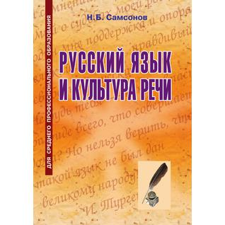 Русский язык и культура речи (Издательство: Оникс)