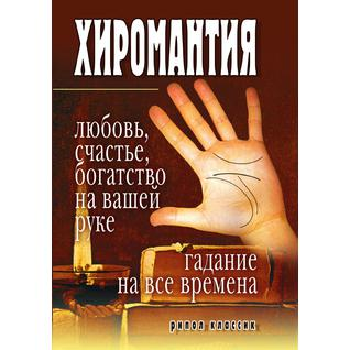 Хиромантия - любовь, счастье, богатство на вашей руке. Гадание на все времена
