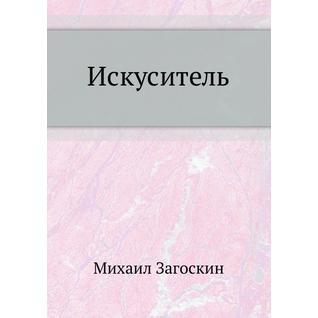 Искуситель (Год публикации: 2011)