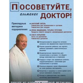 Книга Посоветуйте, доктор! Альманах, №3, 2015, 978-5-85407-123-918+