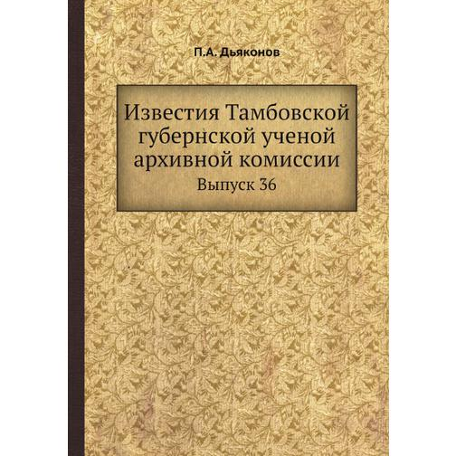 Известия Тамбовской губернской ученой архивной комиссии (Автор: П.А. Дьяконов) 38733514