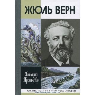 """Геннадий Мартович Прашкевич """"Жюль Верн, 978-5-235-03599-7"""""""