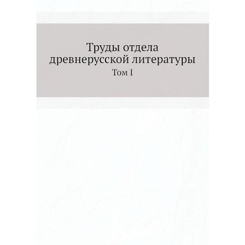 Труды отдела древне-русской литературы 38733105