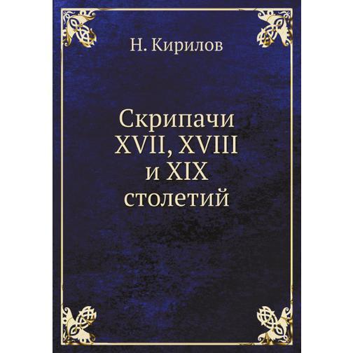 Скрипачи XVII, XVIII и XIX столетий (Издательство: Нобель Пресс) 38716559