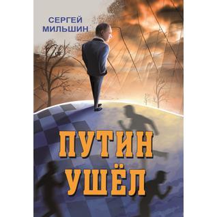 """Сергей Мильшин """"Путин ушёл"""" (твёрдый переплет)"""