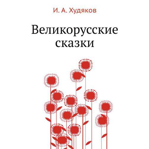 Великорусские сказки (ISBN 13: 978-5-458-24698-9) 38716941