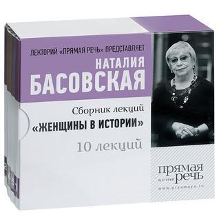 Наталия Басовская. Женщины в истории. 10 лекций (аудиокнига на 5 CD), 4627083040332