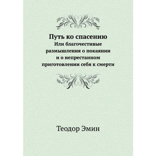 Путь ко спасению (Издательство: ЁЁ Медиа) 38733449